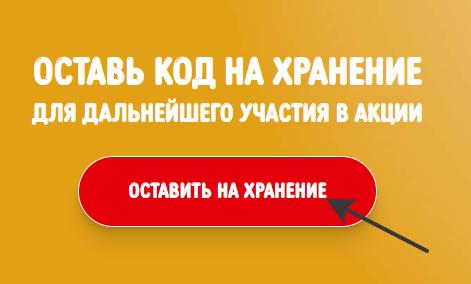 wix зарегистрировать код