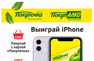 Акция Покупочка иПокупАЛКО
