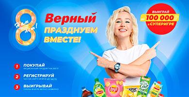 Акция Pepsi в Верном