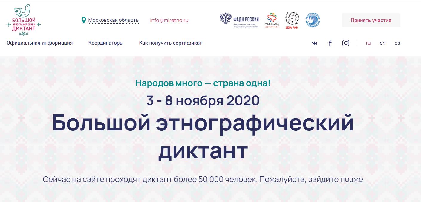 «Большой этнографический диктант» 2020!