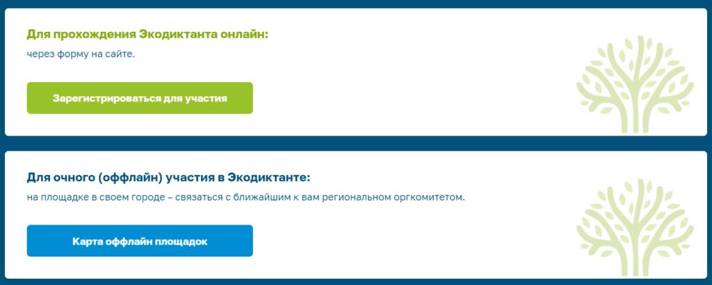 Регистрация на Экодиктант.рус