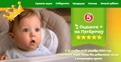 Акция Пятерочка - «Дети оценят от «Агуши» в «Пятерочке»