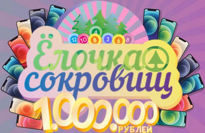 Акция SPAR и Семья – «Елочка сокровищ». Участвуй и выигрывай миллион!
