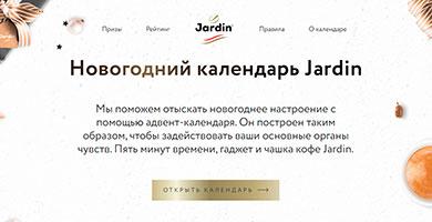 Акция Jardin
