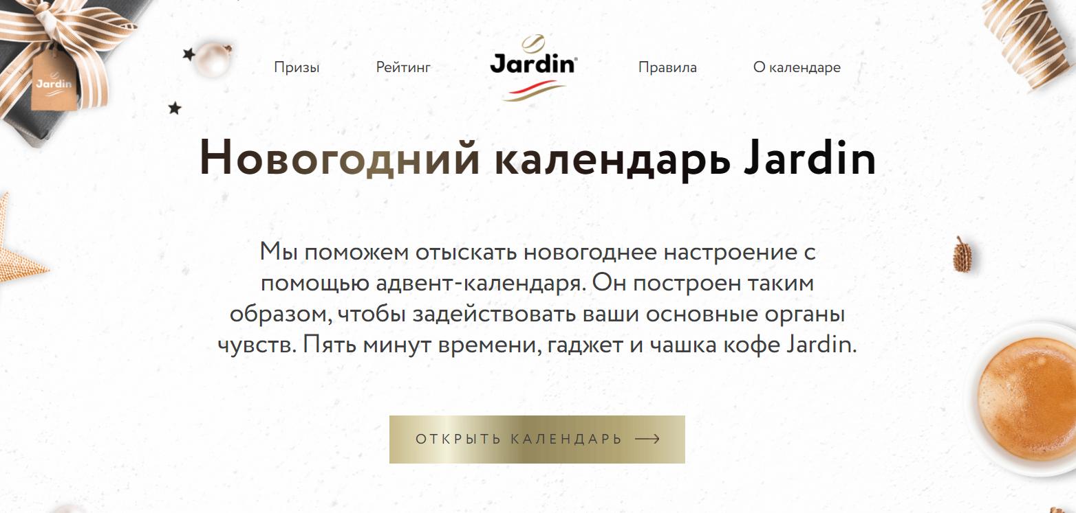 Акция кофе Jardin