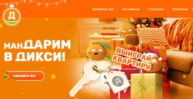 акция Дикси мандарин