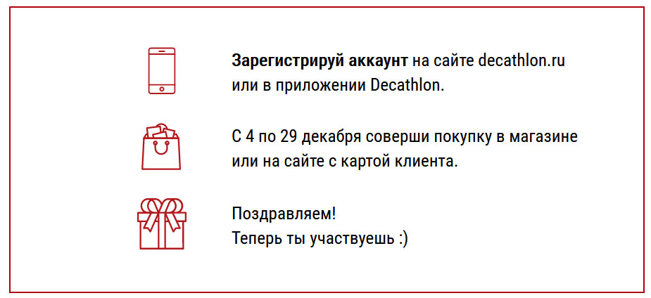Акция Decathlon