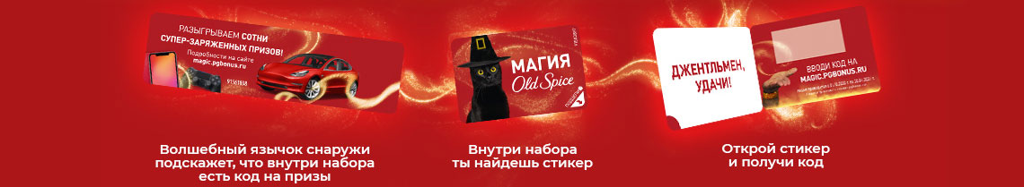Акция Old Spice Pgbonus