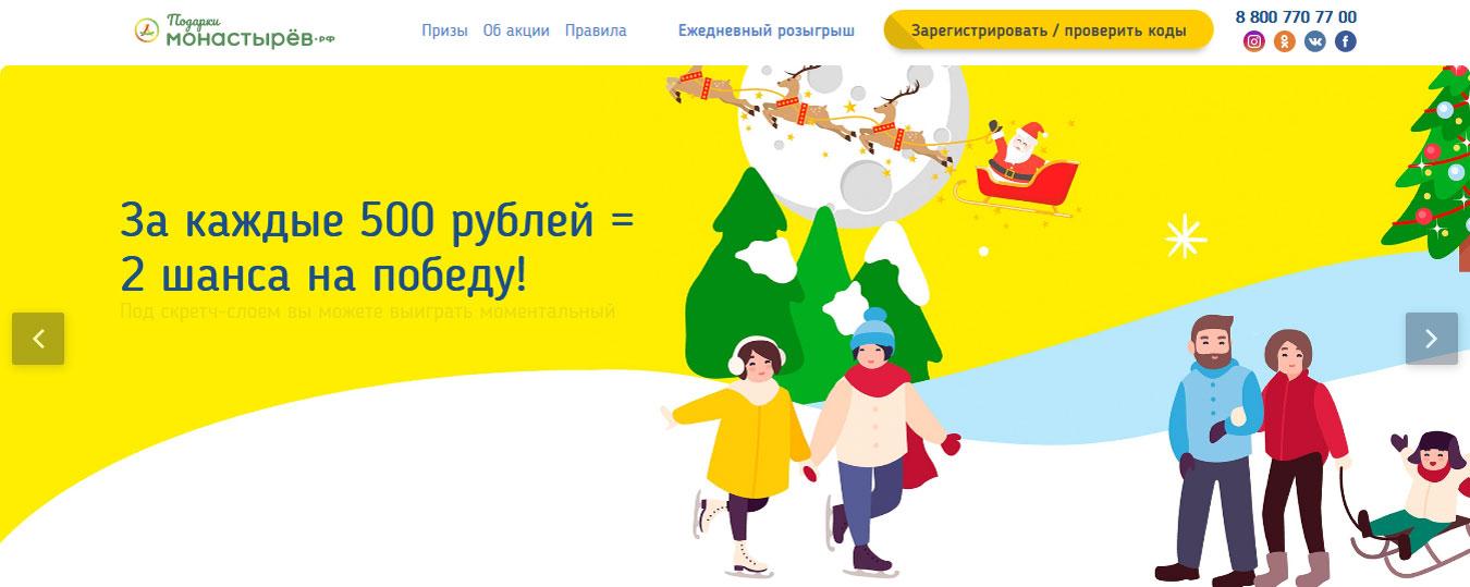 Акция подарки Монастрырев.рф