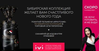 Акция Сибирская коллекция