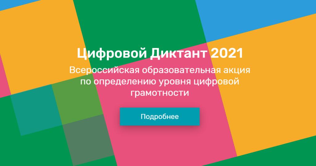 Цифровой диктант 2021