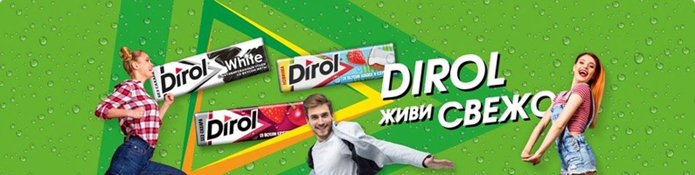 Акция Dirol