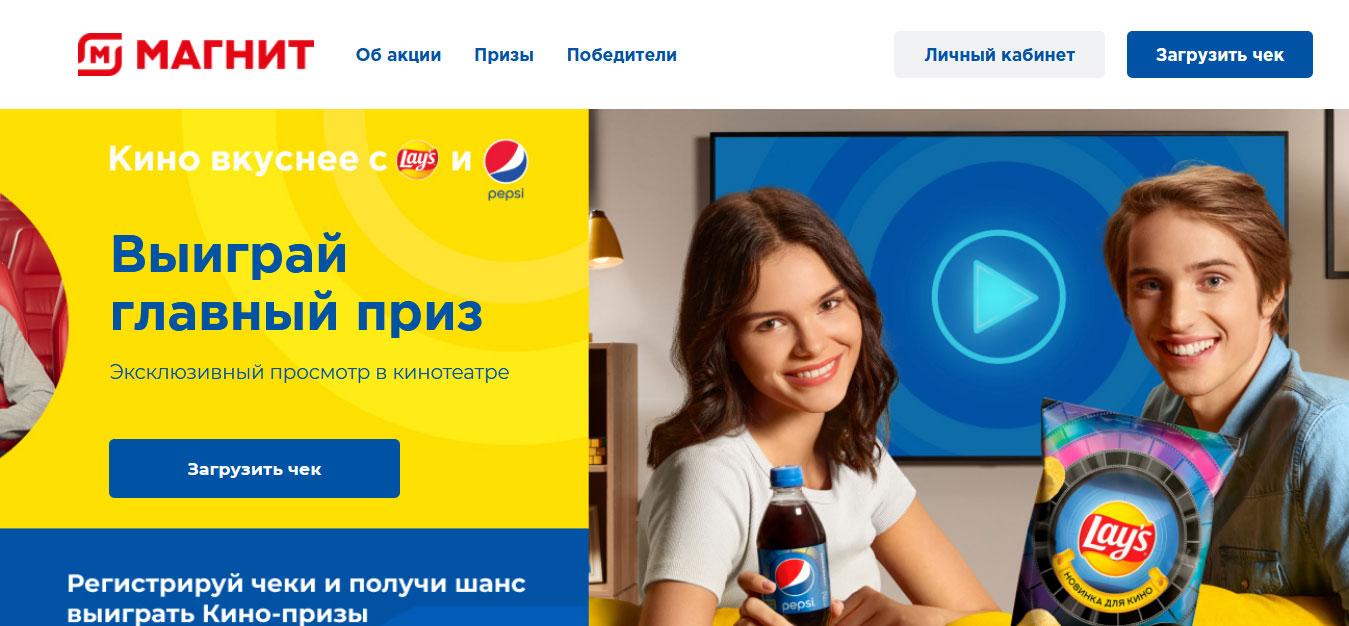 Акция Pepsi и Магнит