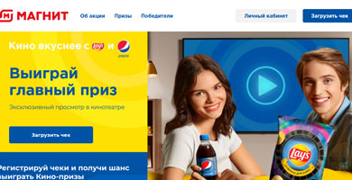 Акция Pepsi и Магнитм