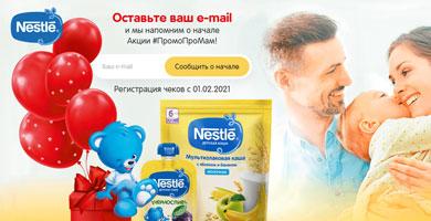 Акция Nestle