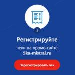 Акция Мистраль и Пятерочка
