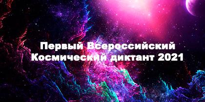 Первый Всероссийский Космический диктант 2021