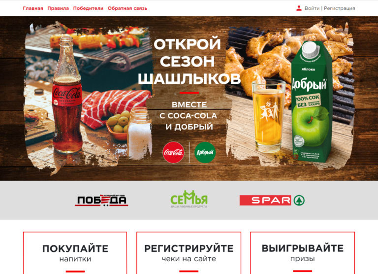 Акция Coca-Cola и Добрый