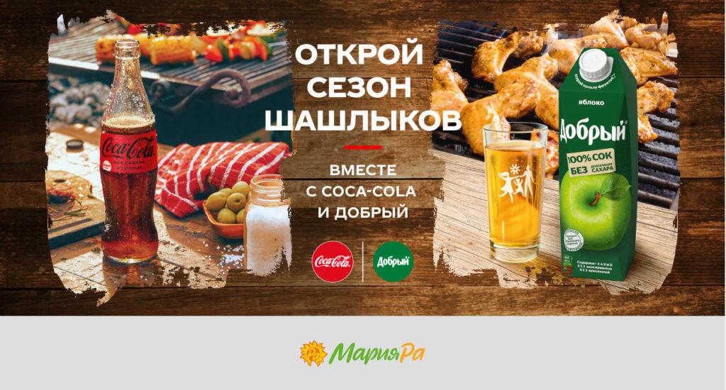 Акция Coca-Cola и Добрый в Мария-РА