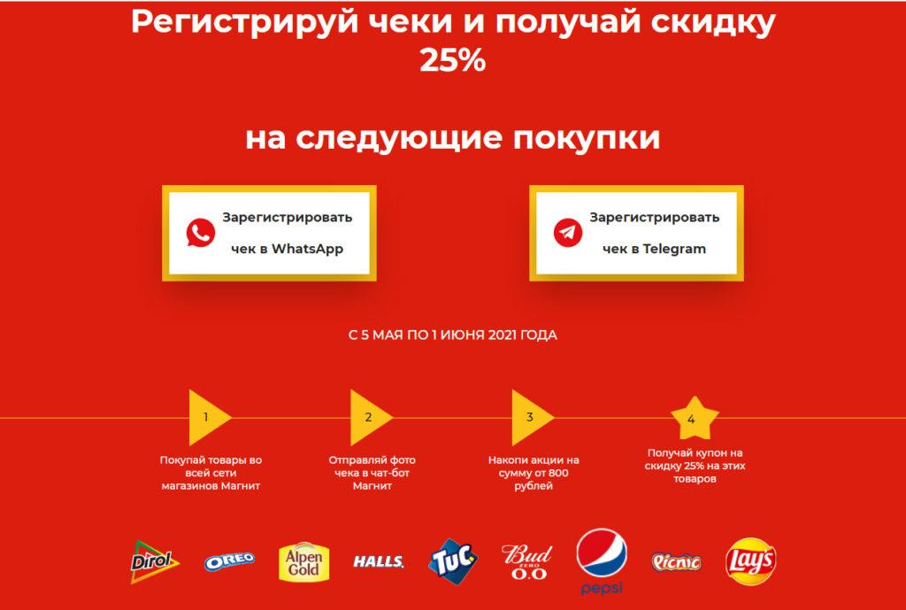 Акция Dirol, Pepsi в Магните
