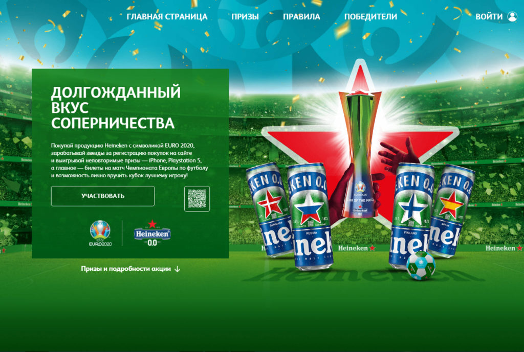 Акция Heineken