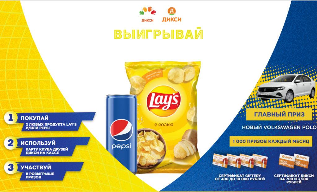 Акция Pepsi и Lay`s в Дикси