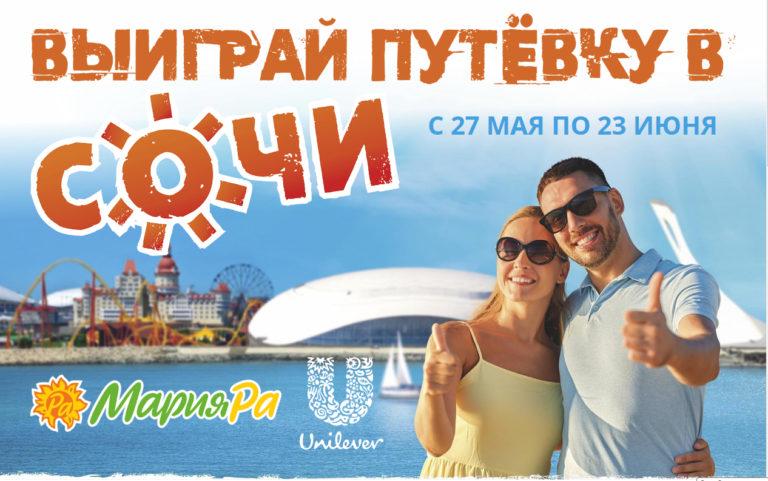 Акция Unilever в Мария-РА