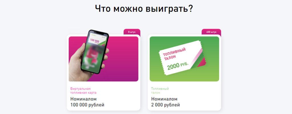 Акция АЗС Башнефть