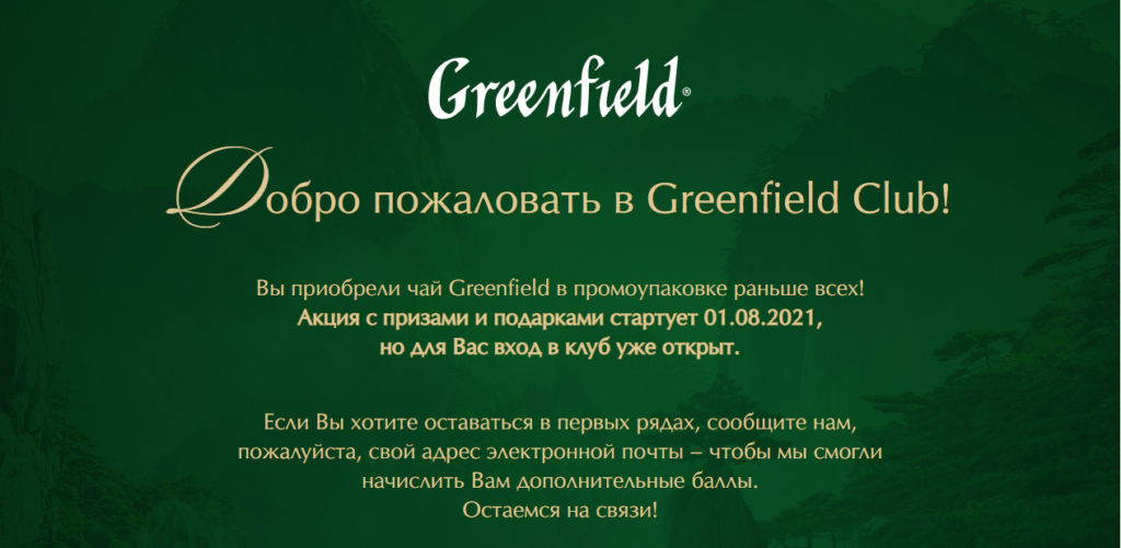 Акция Greenfield