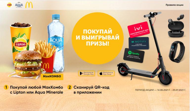 Акция Lipton, Aqua Minerale и McDonalds
