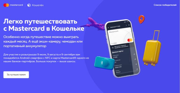 Акция MasterCard и Кошелек