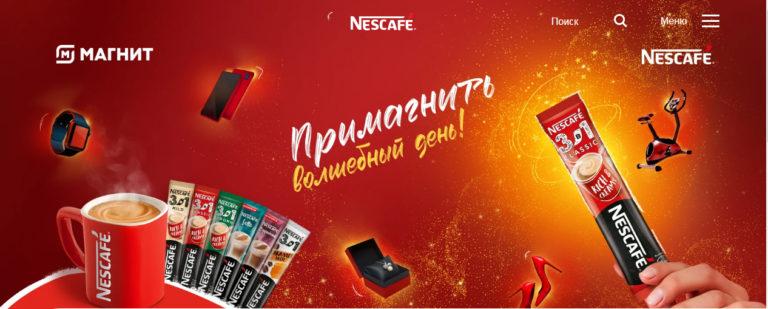 Акция Nescafe в Магните