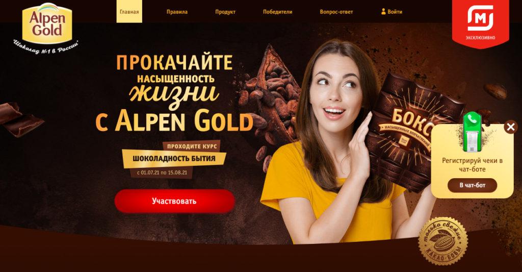 Акция Alpen Gold в Магните