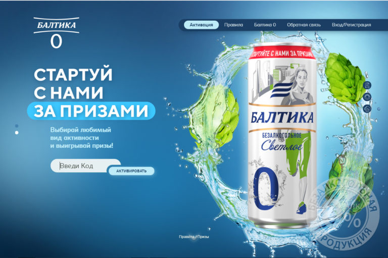 Акция Балтика №0