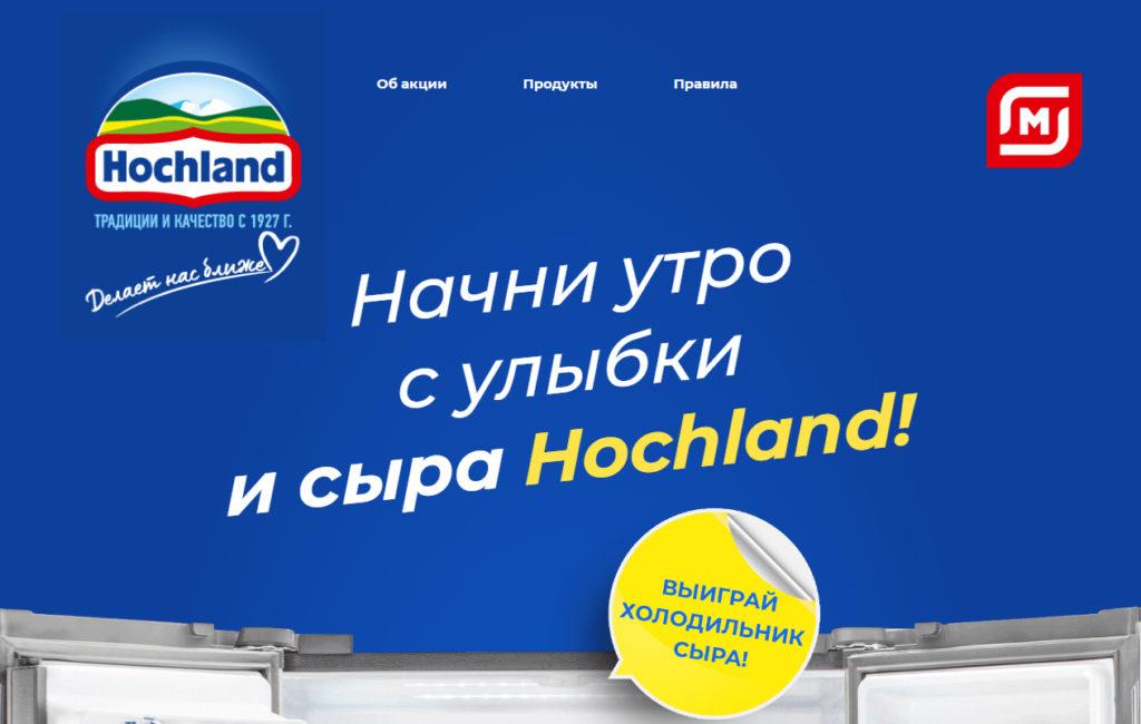 Акция Hochland в Магните
