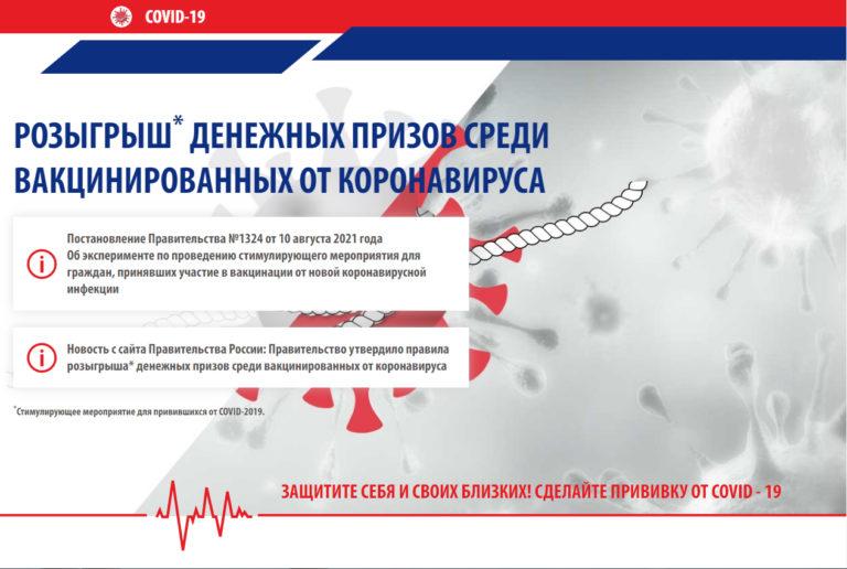 Акция Правительства РФ 2021