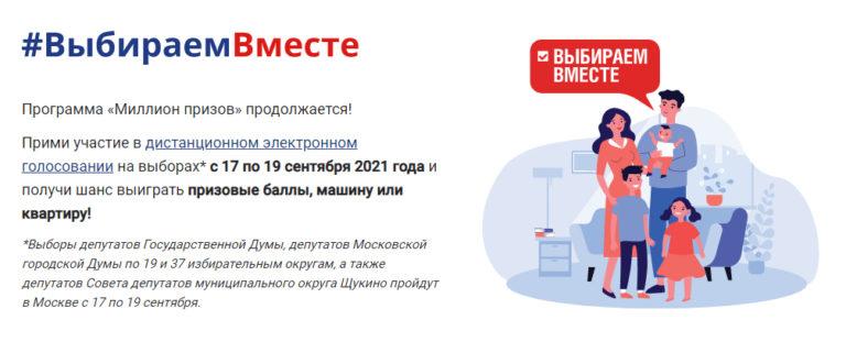 Акция «Миллион призов выбираем вместе» – 2021