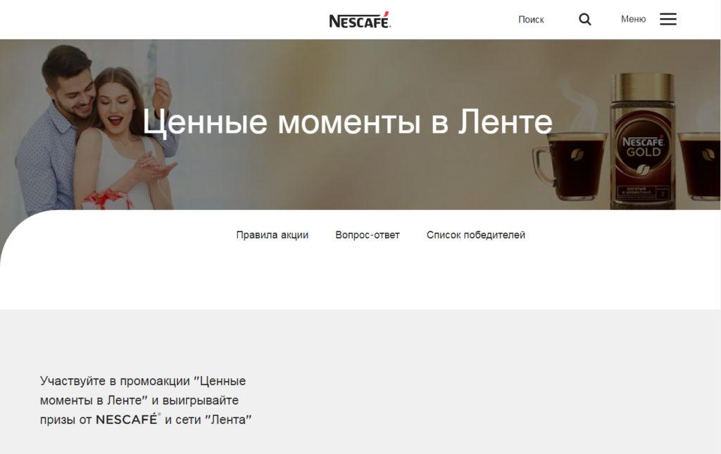 Акция Nescafe в Ленте 2021
