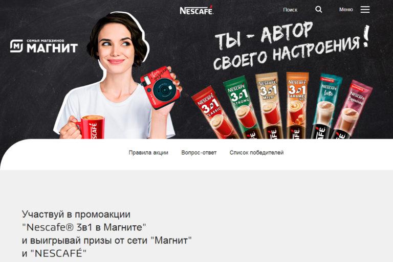 Акция Nescafe и Магнит 2021