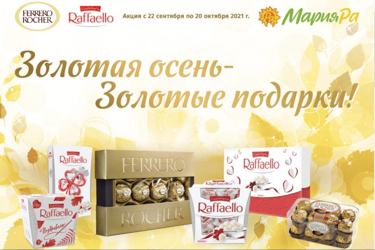 Акция Raffaello и Ferrero Rocher в Мария-Ра