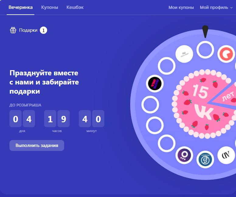 Акция День Рождения ВКонтакте 15 лет